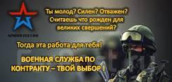 Военнослужащий по контракту. ФГКУ войсковая часть 52015. Войсковая часть 52015