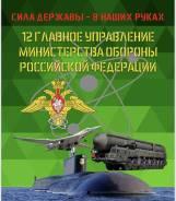 Военнослужащий по контракту. Воинская часть. До 28.05.2021 г. в пункте отбора на военную службу по контракту, расположенном по адресу Новосибирская об...