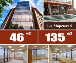 ОФИСы 46 | 135 метров — в центре города — ЦЕНА снижена. 135,0кв.м., улица Морская 1-я 9, р-н Центр