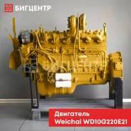 Двигатель Weichai WD10G220E21