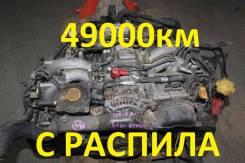 Двигатель Subaru Forester SF5 EJ201 [с распила, 49981км]