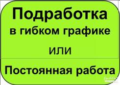 "Промоутер. ООО ""МИРКА"". Улица Чичерина 104"