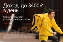 Курьер. ООО Яндекс. Улица Первомайская 16