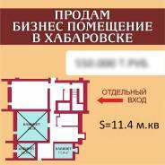 Продам помещение. Улица Карла Маркса 154, р-н Железнодорожный, 11,4кв.м.
