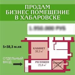 Продам помещение. Улица Карла Маркса 154, р-н Железнодорожный, 38,3кв.м.
