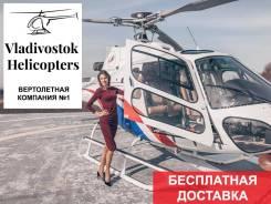 Подарочный сертификат. Полет на вертолете во Владивостоке. Прогулка