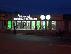 """Парикмахер-универсал. ИП """"Сауков """". Улица Волгоградская 3 стр. 7"""