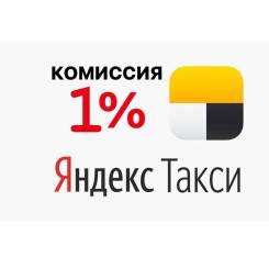 Водитель такси. ИП Клименко К.И. Улица Ленинская 10а