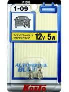 Лампа дополнительного освещения Koito без цоколя T10, комплект 2 шт P1583