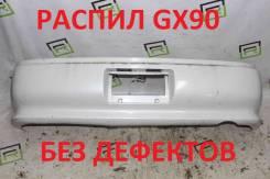 Бампер задний Toyota Mark II GX90 [с распила]