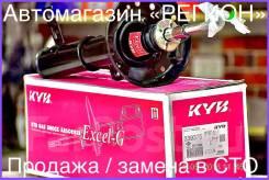 Амортизаторы KYB | низкие цены | замена в сервисе | доставка по РФ 339013