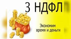 Заполнение деклараций 3 НДФЛ для получения налогового вычета