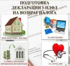 Составление 3-НДФЛ, вычеты! Сдача отчётности для ИП, регистрация ИП и др.