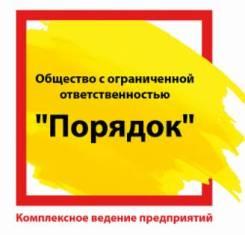 """Инженер-проектировщик. ООО """"Порядок"""""""