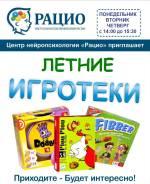 Летние Игротеки для Детей! Лучшие Настольные Игры!