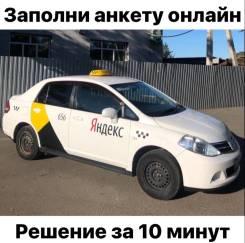 Аренда для работы в Uber и ЯндексТакси. Без водителя