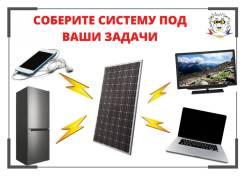 Электростанции солнечные.