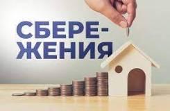 """Сбережения и займы в КПК """"Айсберк"""" для членов кооператива"""