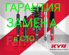 Амортизаторы KYB/Оптовая цена/Гарантия/Установка в сервисе/ 339242