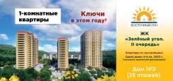 """1-комнатные квартиры в ЖК """"Зелёный угол"""" (II очередь)"""