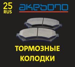 Комплект передних тормозных колодок Akebono для NP300/Silvia/Skyline AN-212WK