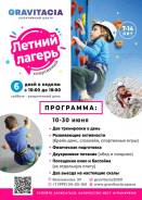 Детский летние каникулы в центре скалолазания Gravitacia