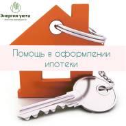 Помощь и консультация для получения ипотечного кредита