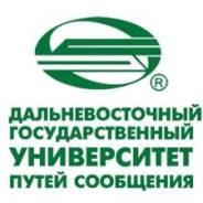 Двгупс (Университет Путей Сообщения) Железка в Хабаровске