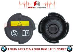 Крышка бачка охлаждения 2.0 Bar BMW (оригинал) 17117639022