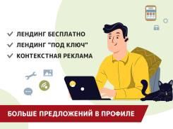 Лендинги, сайты, продвижение, реклама в Яндекс и Google от 500 рублей