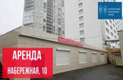 Сдается в аренду помещение, Набережная, 10. 297,8кв.м., улица Набережная 10, р-н Центр