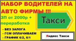 Водитель такси. ИП Грачева Н.В. Владивосток