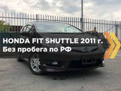 Honda Fit Shuttle. Без водителя. Под заказ