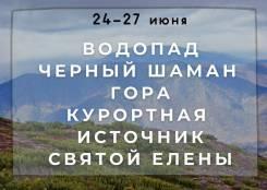 Гора Курортная.