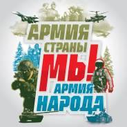 Военнослужащий по контракту. ВС РФ. Сахалинская обл