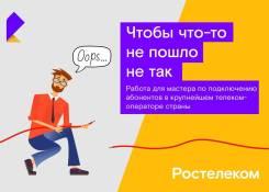 """Инженер связи-монтажник связи. ПАО """"Ростелеком"""""""