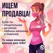 Продавец-консультант-продавец-кассир. ИП Крыловец. Улица Чкалова 5