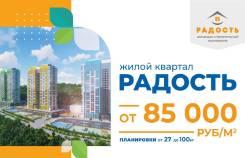 ЖК Радость - квартиры для сотрудников бюджетных сфер и многодетных