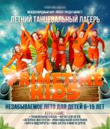 Городской летний танцевальный лагерь во Владивостоке!