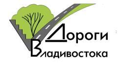 """Инспектор транспортной безопасности. МКУ """"Дороги Владивостока"""". Улица Гамарника 16"""