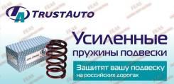 Усиленные пружины TrustAuto +2 см клиренса ШОК цена TATY063F