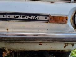 Бампер передний ЗАЗ-968М