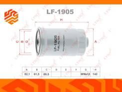 Фильтр топливный Lynxauto LF1905 LF1905