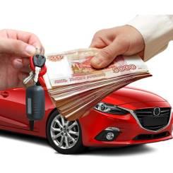 Куплю любое авто! срочно дорого Автовыкуп 24 часа! Выезд по Прим краю