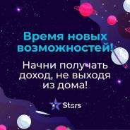 Начни зарабатывать не выходя из дома с компанией Stars!
