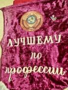 Пять вымпелов СССР