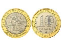 10 рублей Великий Новгород. В Наличии