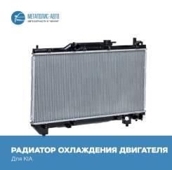 Радиатор охлаждения KIA