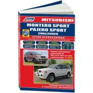 Литература (книга) Mitsubishi Pajero Sport [2628] 6G72 [5020]