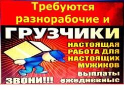 Грузчик-разнорабочий. Ооо грузчиков сервис дв. Город владивосток 50 лет Влксм 24/1